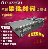 瑞洲科技皮革切割機 服裝布料切割機 汽車腳墊座套切割機 碳纖維 超纖切割機 皮革切割機