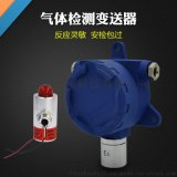 西安華凡HFT-H2固定式硫化氫氣體檢測儀變送器