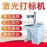 手機殼鐳射打標機手機鐳射拆屏機ABS塑膠鐳射刻字機