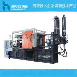 厂家直销//隆华品牌/220T铝铜锌镁合金压铸机
