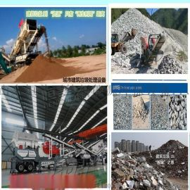 建筑垃圾破碎机设备 移动石灰石石子破碎机厂家