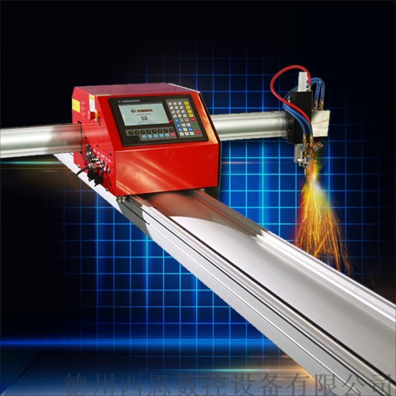 厂家直销便携式数控等离子切割机 微型数控切割机