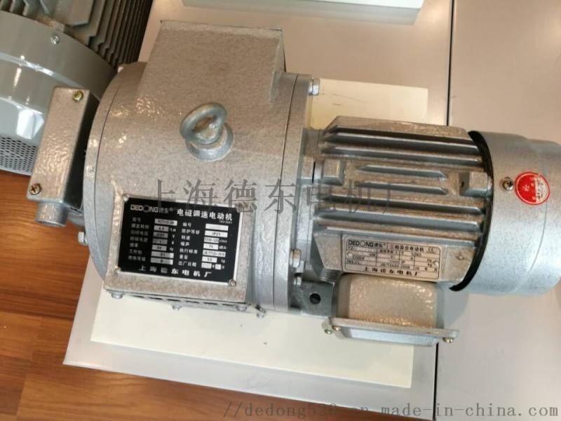 上海德東YCT200-4B 7.5KW電磁調速電機