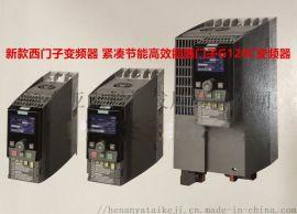 河南新款西门子SINAMICS G120C紧凑型