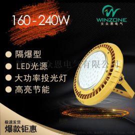 防爆LED工矿灯 240W大功率防爆灯 防爆泛光灯