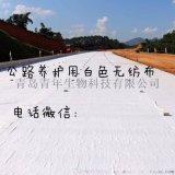 高速公路水稳层养生土工布/工程养生毛毡毯/混凝土保湿布