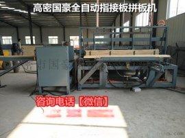 全自动拼板机、全自动拼板机厂家、全自动拼板机生产厂家 15335368921