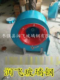 玻璃钢风机F4-72-3.6A【润飞玻璃钢离心风机】价格批发