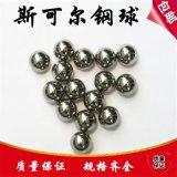 厂家专业生产201 304 316 420 440C不锈钢球0.8-60mm实心球