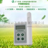 河南云飞科技供应优质YF-YL01叶绿素测定仪
