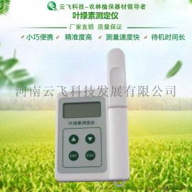 河南云飞科技供应**YF-YL01叶绿素测定仪