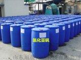 山东氯化亚砜生产厂家国标现货供应全国配送