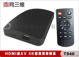 同三维T940 超高清4K录制盒,支持HDMI/AV多接口
