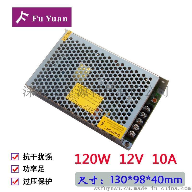 S-120-12 开关电源 12V 10A直流稳压电源 120W LED开关电源