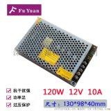 S-120-12 開關電源 12V 10A直流穩壓電源 120W LED開關電源