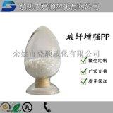 增强聚丙烯 30%玻纤聚丙烯 30%增强PP 改性聚丙烯