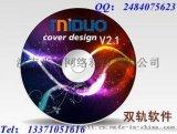 延吉哈尔滨吉林直销软件定制开发