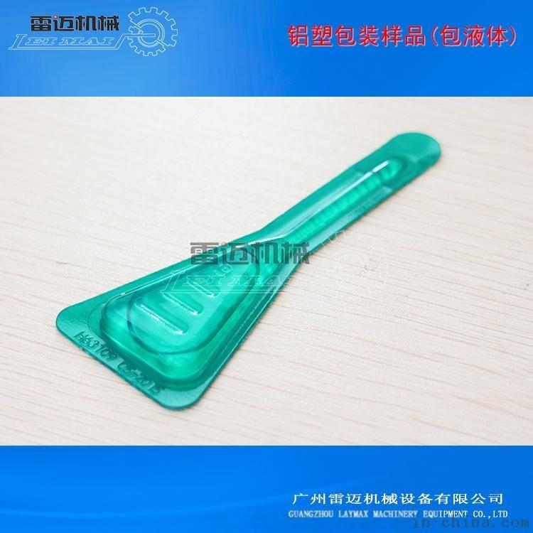 车载香水液体铝塑泡罩包装机,广东车载香水液体铝塑泡罩包装机多少钱一台