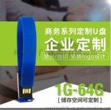 时尚手腕U盘 手环U盘 个性时尚运动感手腕带U盘 可定logo