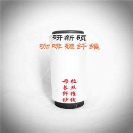 研新硕、75D/72F、咖啡碳纤维、咖啡丝