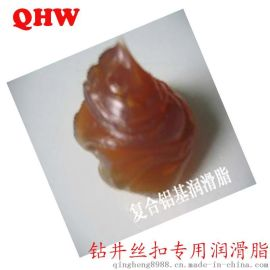QHW 润滑脂 黄油 通用 基脂