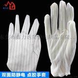深圳防靜電手套無塵手套防靜電雙面手套條紋防靜電手套廠家直銷