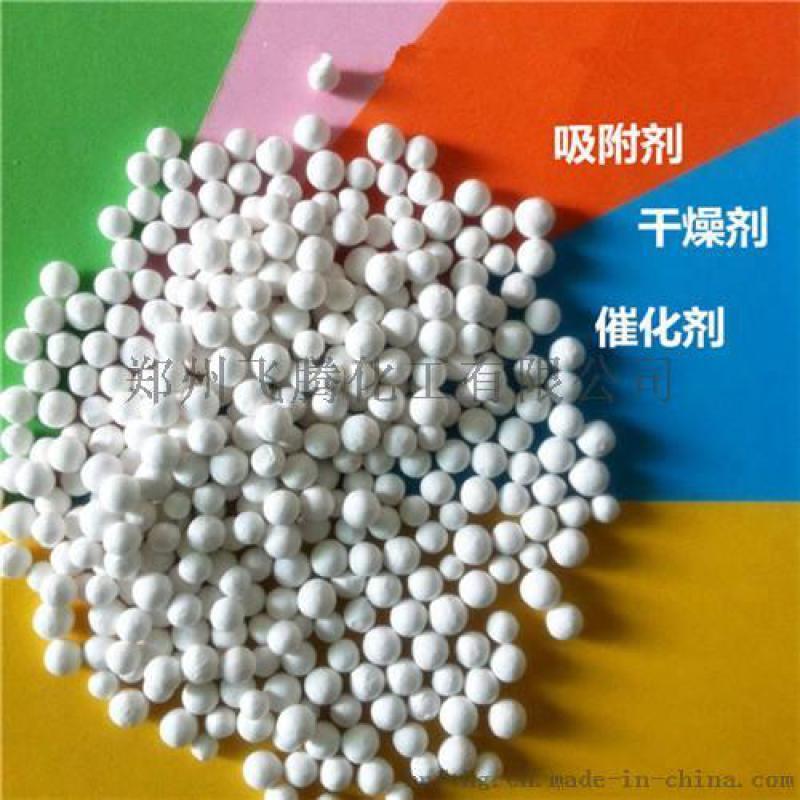 厂家直销活性氧化铝 吸附剂 干燥剂 除氟剂净水剂