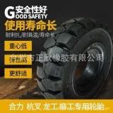厂家baigule825-12叉车实心轮胎大连叉车825-12 实心轮胎质量三包