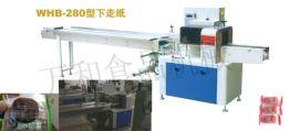 下走纸枕式包装机(WHB-280)