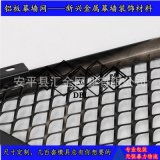 幕墙铝板,工程装饰金属网,幕墙铝板厂家