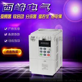 西崎C20-H变频器 5.5KW国产变频器公司
