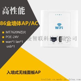 WiFi覆蓋方案 吸頂AP 86盒子 中繼器 橋接器方案定制 創凌廠家