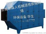活性炭 活性炭吸附塔 吸附净化废气处理设备