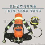 恒泰正压式消防空气呼吸器呼吸系统给式呼吸设备