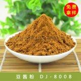 豆酱粉DJ-8008 食品配料 咸味食用香料