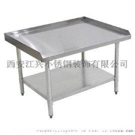 西安不锈钢工作台/西安不锈钢加工/厂家直销