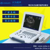B超機 黑白B超機 筆記本B超機 DW-500