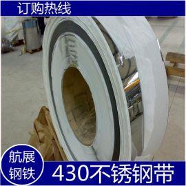 源头厂家直销430超精密不锈钢带430镜面不锈钢带