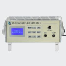 BR-A型电线电缆导体电阻材料电阻率智能测试仪