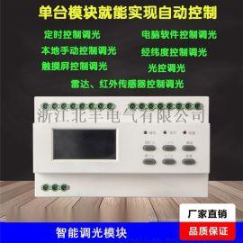 4路LED调光模块 调光控制器 ASF.DM.6.3A