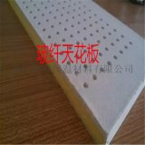 南陽玻纖吸音板 玻璃棉天花板 吊頂裝飾玻纖板