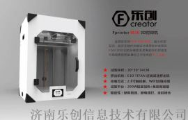 桌面级FDM3D打印机
