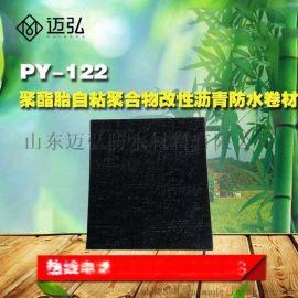山東邁弘PMB-741(SBS)改性瀝青防水卷材