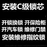 廣州白雲區上門開鎖、換鎖芯、鎖芯升級換代