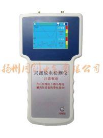 手持式局部放电巡检仪,手持式局部放电检测仪