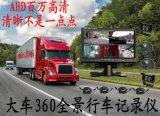 車景通 卡車360度全景行車記錄儀 視頻監控記錄系統 硬碟500GB