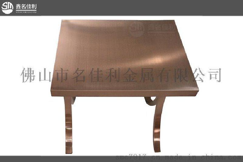 鑫名佳利smc玫瑰金不锈钢桌子供应