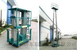 北京启运铝合金式登高车液压自行升降平台供应商