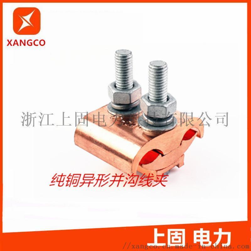异型铜并沟线夹JBT-二节三节带外壳跨径并沟线夹