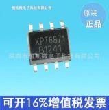 XPT6871 單聲道AB類音頻功放IC
